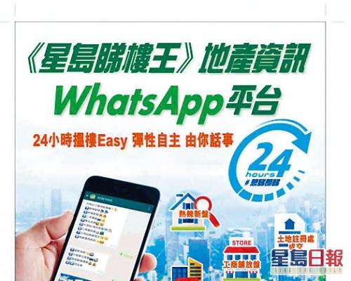 有關更多地產資訊,詳情請留意《星島睇樓王》WhatsApp平台,即按9330 9395加入平台,也可以掃一掃QR CODE,同時亦可Click:https://bit.ly/3ptEzJ8。