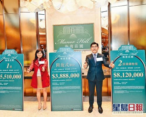 ■九龍建業陳淑芳(左)表示,將軍澳海茵莊園首批312伙,折實平均呎價20921元。旁為鄭子宏。